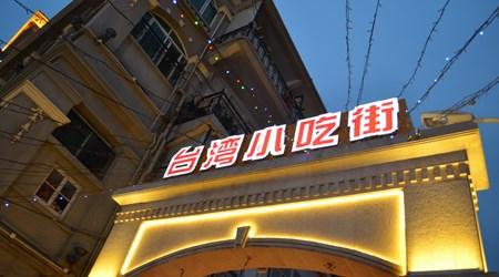 Taiwan Food street / Night market