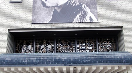 Shiki Memorial Museum