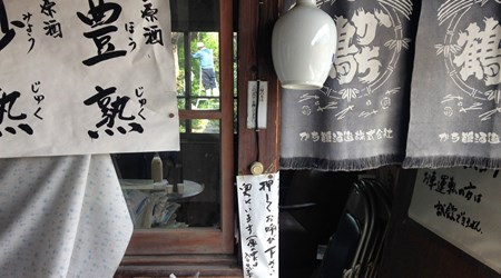Kachizuru Sake Brewery