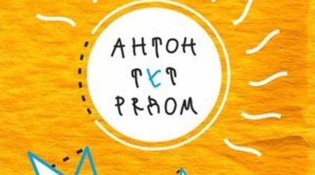 """2 September 2018: Festival """"Anton is Here"""""""