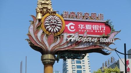 Hunanlu Business Street: Shizi Qiao (the Lion Bridge)