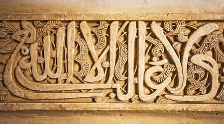 Nasrid Wall